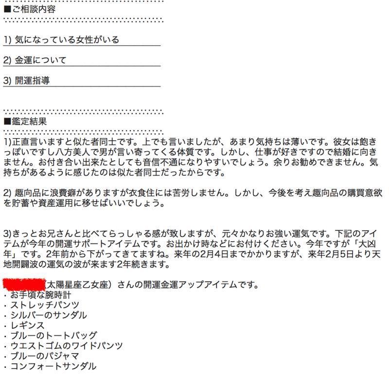 電話占い ピュアリ 明讃先生 鑑定結果2